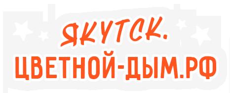 Якутск.цветной-дым.рф